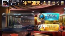威客服务:[121644] 开心游戏应用开发房卡版