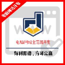 威客服务:[121707] 网站定制开发