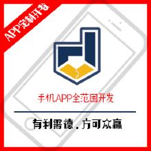 威客服务:[87256] APP定制开发