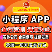 定制开发小程序/APP/公众号开发