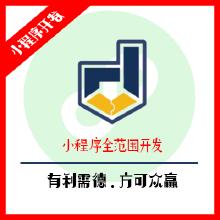 威客服务:[121706] 微信小程序开发