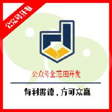 威客服务:[121705] 微信公众号开发
