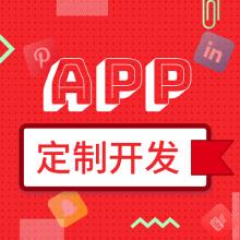 威客服务:[121750] app开发/app商城/b2c/平台/软件/传统应用-需求定制,专属UI