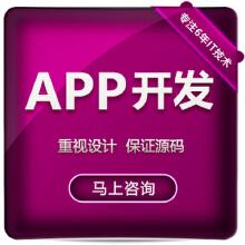 威客服务:[121857] APP外包app开发软件开发IOS定制开发设计社交手机界面