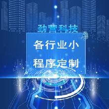 【劲营】小程序开发丨微信小程序开发丨各行业小程序设计