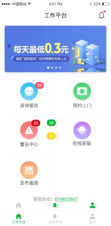 安福星医生端App