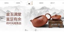 中英双语版、外贸官网主页