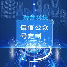 【劲营】手机网站开发丨手机网站建设丨微信公众号定制