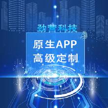 威客服务:[121871] 【劲营】APP开发丨APP定制丨安卓、IOS APP制作