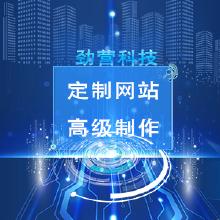 威客服务:[121868] 【劲营】网站开发丨网站建设丨高级定制网站开发丨网站设计