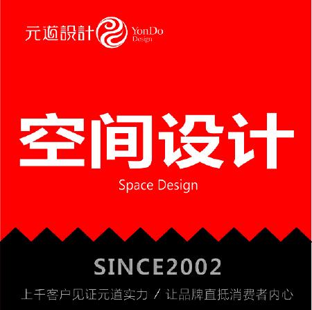 空间设计(SI设计、外观设计、美陈设计)