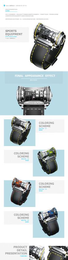 腕表概念设计
