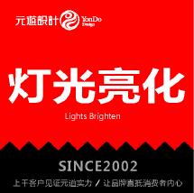 灯光亮化 (亮化工程、LED照明、LED显示屏、LED广告)