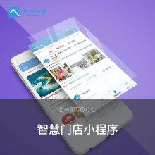 吉林国际旅行社-智慧门店小程序