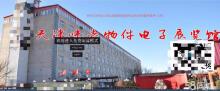 天津电子博物馆