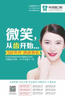 希邦雅口腔开业宣传海报物料案例展示--菜头品牌营销策划出品