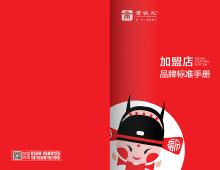 莆状元餐饮连锁招商手册策划设计案例展示--菜头品牌营销策划出品