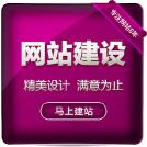 威客服务:[121925] 企业网站建设响应式网站HTML5网站定制开发PHP手机网站