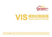 家缘房产VIS案例展示--菜头品牌营销策划出品