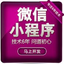 威客服务:[121928] 微信小程序开发微信开发公众号开发商城三级分销系统外卖H5活动
