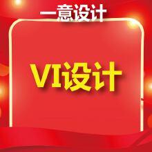 威客服务:[121967] 【定制】企业VI系统设计,vis企业形象设计