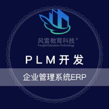 威客服务:[121997] PLM开发|订单管理|客户管理|企业管理系统ERP|风雷科技