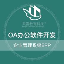 OA办公软件开发|生产管理|企业管理|管理系统erp风雷科技
