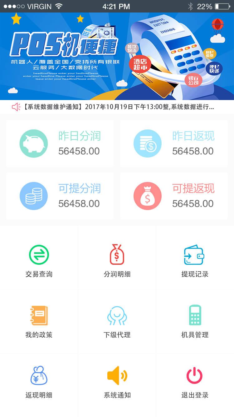 瑞易联盟app