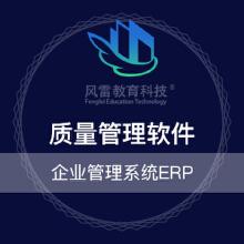 威客服务:[121998] 质量管理软件|生产管理|企业管理|管理系统erp开发风雷科技