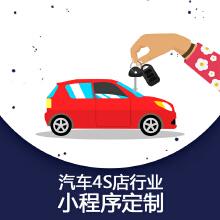 汽车4S店行业小程序定制附近展示精准引流