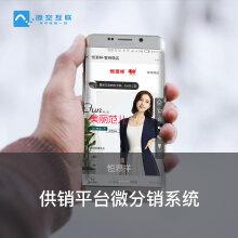 恒源祥—供销平台分销解决方案
