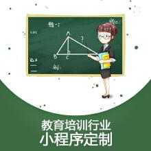 威客服务:[121599] 教育培训行业小程序定制在线招生家校互动