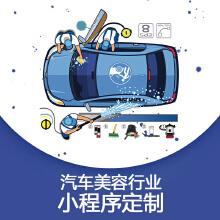 威客服务:[121602] 汽车美容行业小程序定制会员管理预约到店
