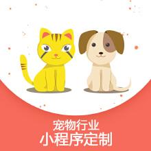宠物行业小程序定制萌宠资讯宠物商城