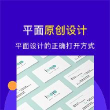 威客服务:[122139] 原创平面设计/LOGO设计/展架/画册/三折页/海报/名片设计