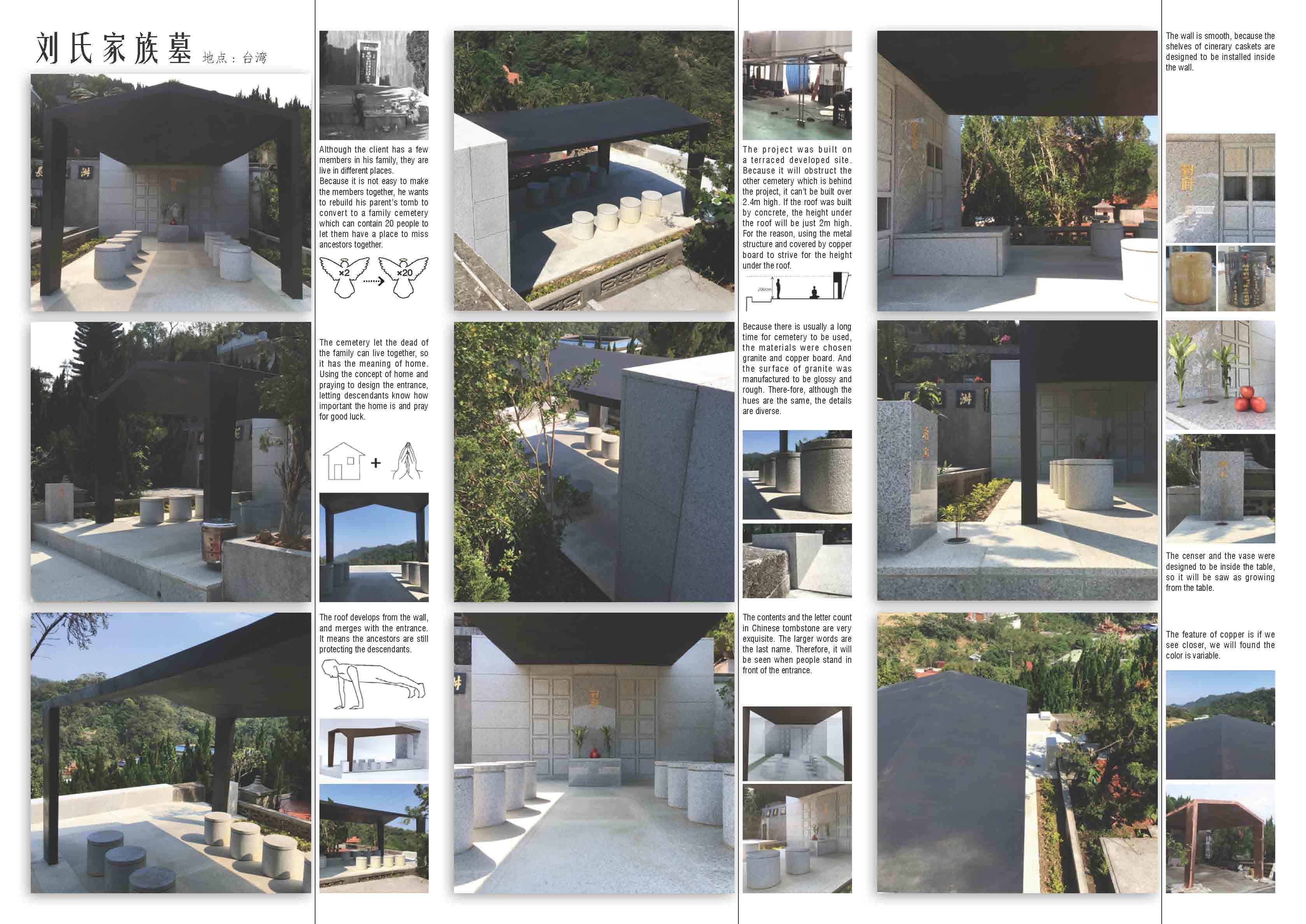 刘氏家族墓建筑设计