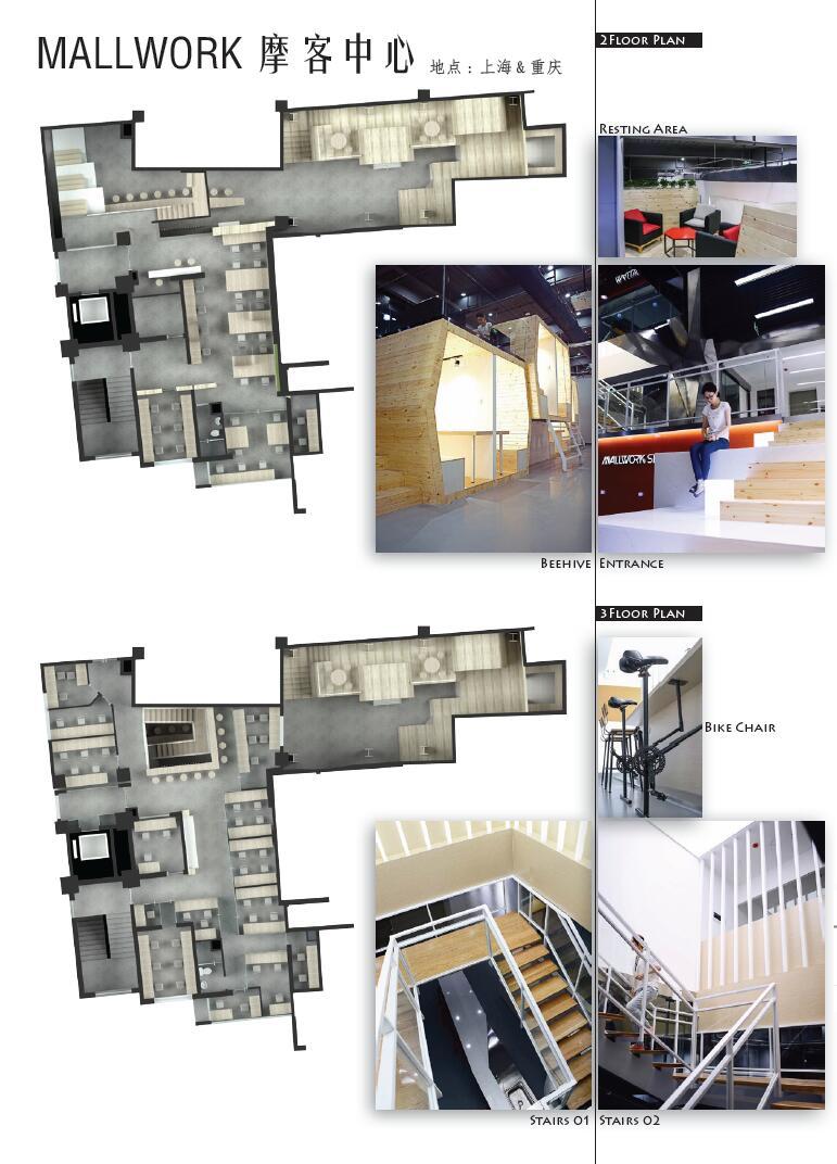 上海摩客中心室内设计