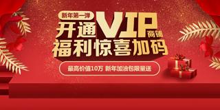 新年第一弹开通VIP 福利惊喜加码