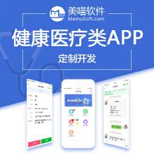 威客服务:[122131] 互联网医疗在线问诊App大健康管理
