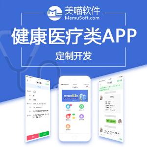 互联网医疗在线问诊App大健康管理