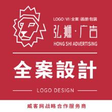 威客服务:[122277] 弘狮全案设计(定位高端,价格亲民)专注企业品牌形象