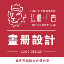 威客服务:[122276] 弘狮画册设计(定位高端,价格亲民)专注企业品牌形象
