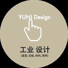 产品结构设计