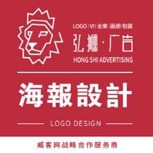 威客服务:[122278] 弘狮海报设计(定位高端,价格亲民)专注企业品牌形象