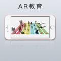 AR应用订制开发,AR教育产品