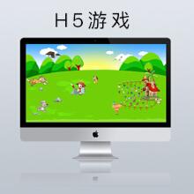 威客服务:[122345] H5小游戏 H5游戏应用开发游戏