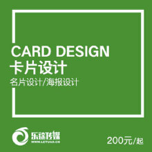 卡片设计名片设计会员卡设计明信片设计pvc卡片设计贺卡设计邀请函设计