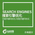 搜索引擎优化百度关键词优化谷歌关键词优化网站优化方案