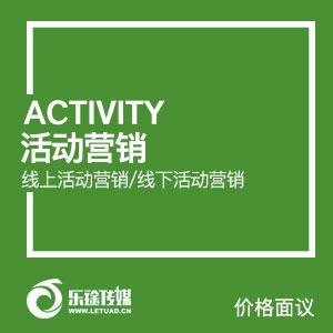 线上活动营销线下活动营销活动策划活动全案策划