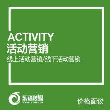 威客服务:[122400] 线上活动营销线下活动营销活动策划活动全案策划